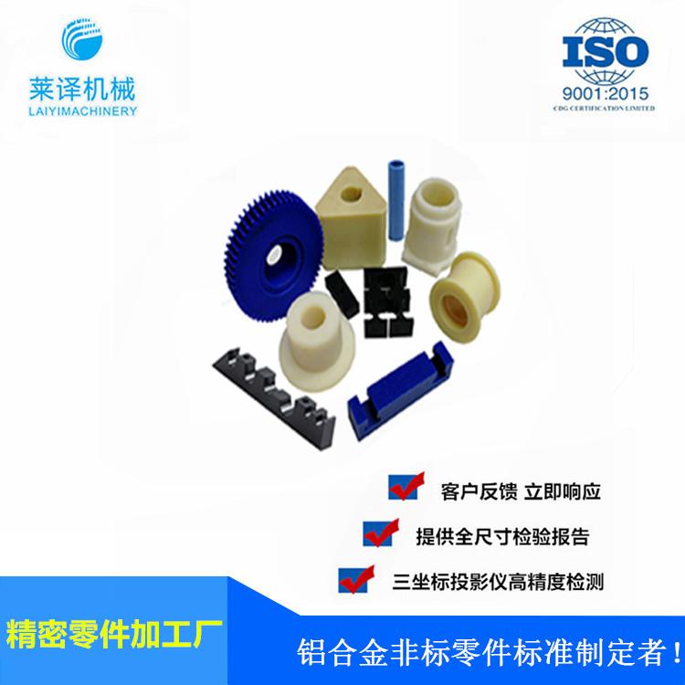 机加工定制非标塑料零件CNC加工 尼龙 pom PEEK 工程塑料零件加工