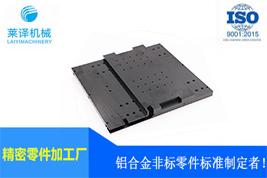 承接直线电机模组平台非标零件 6061 黑色氧化 公差+-0,01CNC加工